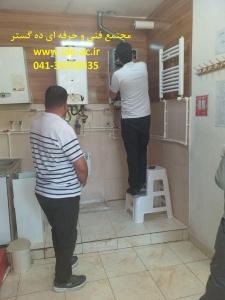 دوره آموزشی  نصب،راه اندازی و تعمیر پکیج شوفاژ گازی(61)- اردیبهشت و خرداد 99-خصوصی